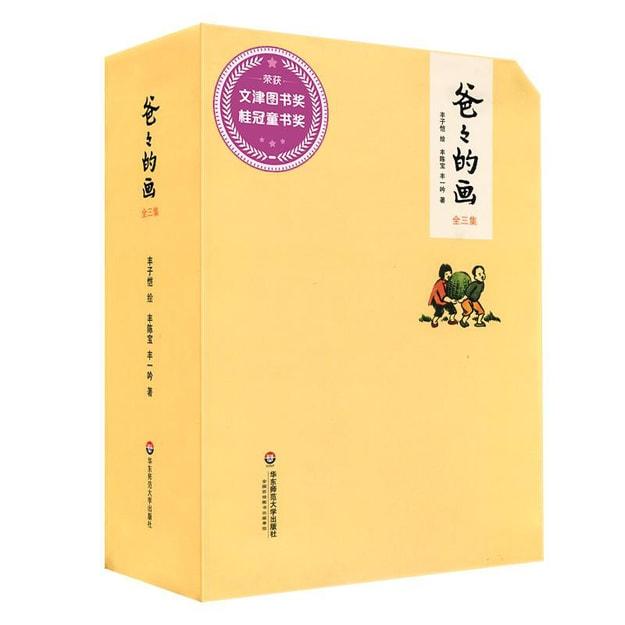 商品详情 - 爸爸的画(套装全3册) - image  0