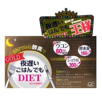 日本新谷酵素 NIGHT DIET 夜间酵素黃金版 30日份 150粒