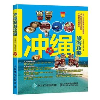 冲绳旅游攻略