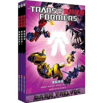 THE TRANS FORMERS 变形金刚 黑暗系列三本全:黑暗前奏+黑暗塞伯坦1+黑暗塞伯坦(套装共3册)