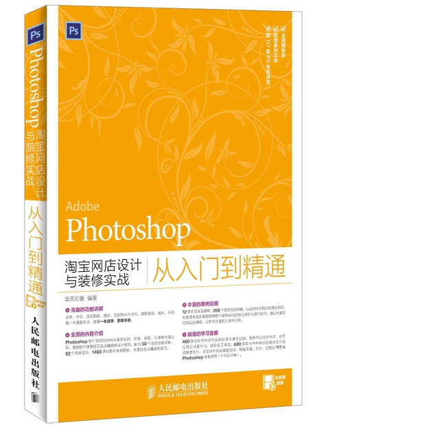 Product Detail - Photoshop淘宝网店设计与装修实战从入门到精通 - image 0