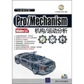 Pro/Mechanism Wildfire 5.0:机构/运动分析(附光盘)