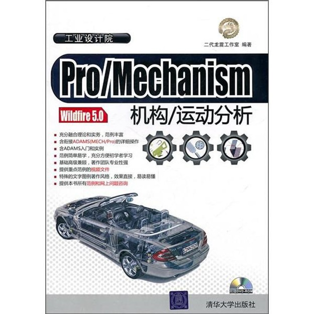 Product Detail - Pro/Mechanism Wildfire 5.0:机构/运动分析(附光盘) - image 0