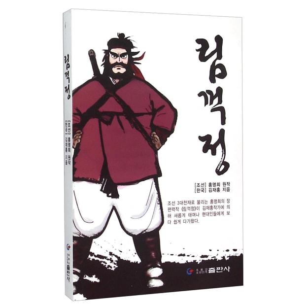 商品详情 - 林巨正(朝鲜文版) - image  0