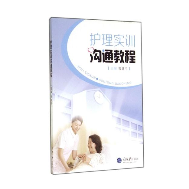 商品详情 - 护理实训沟通教程 - image  0