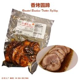 库谷 香烤圆蹄 10oz/bag