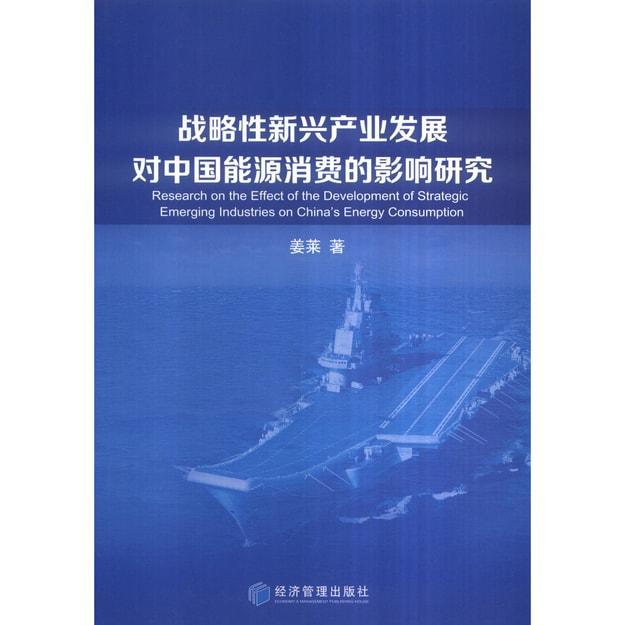 商品详情 - 战略性新兴产业发展对中国能源消费的影响研究 - image  0