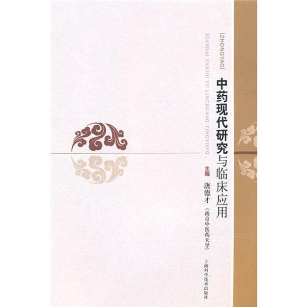 商品详情 - 中药现代研究与临床应用 - image  0