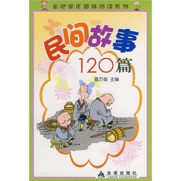 商品详情 - 民间故事120篇 - image  0