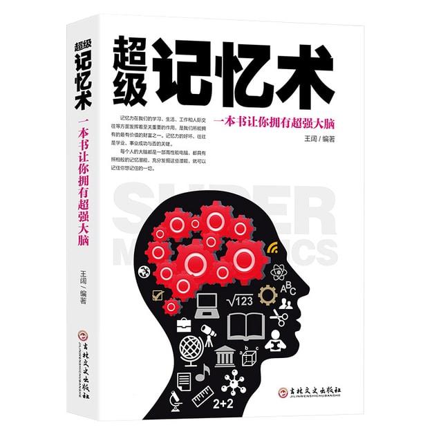Product Detail - 超级记忆术:一本书让你拥有超强大脑 - image  0
