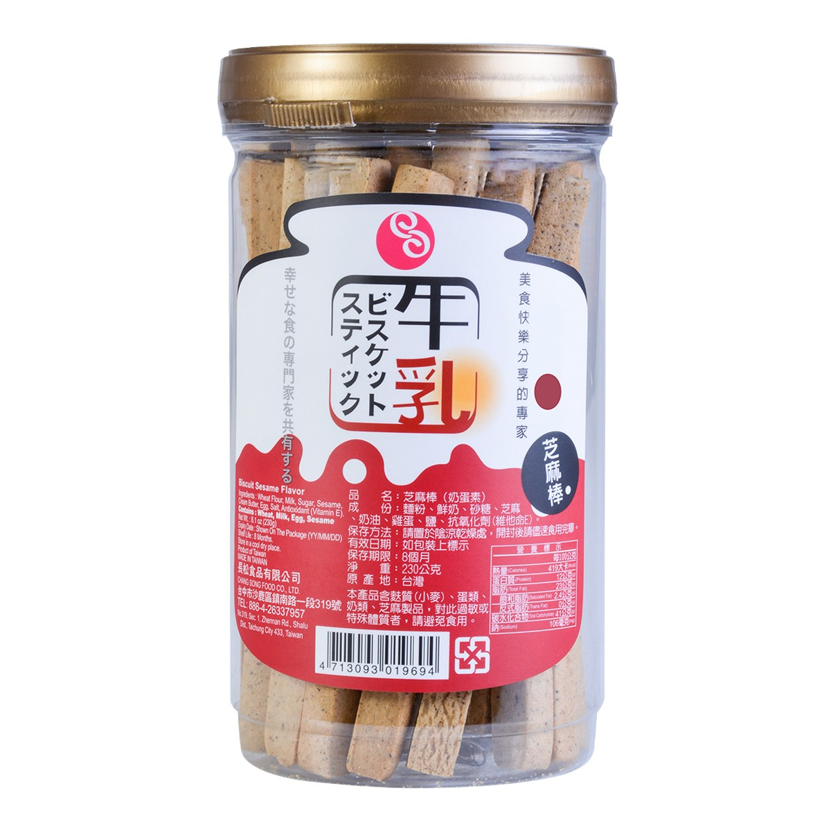 Yamibuy.com:Customer reviews:CHANGSONG Biscuit Sesame Flavor 230g