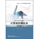 计算机控制技术(第3版)