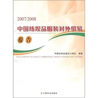 2007/2008中国纺织品服装对外贸易报告