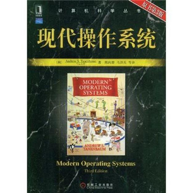 商品详情 - 计算机科学丛书:现代操作系统(原书第3版) - image  0