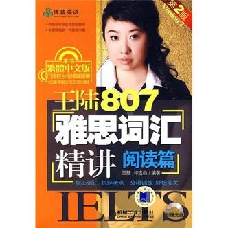 王陆807雅思词汇精讲:阅读篇(附CD光盘1张)