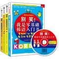 别笑!我是零基础韩语入门书+别笑!我是韩语学习书1、2、3(超值畅销 套装全4册)