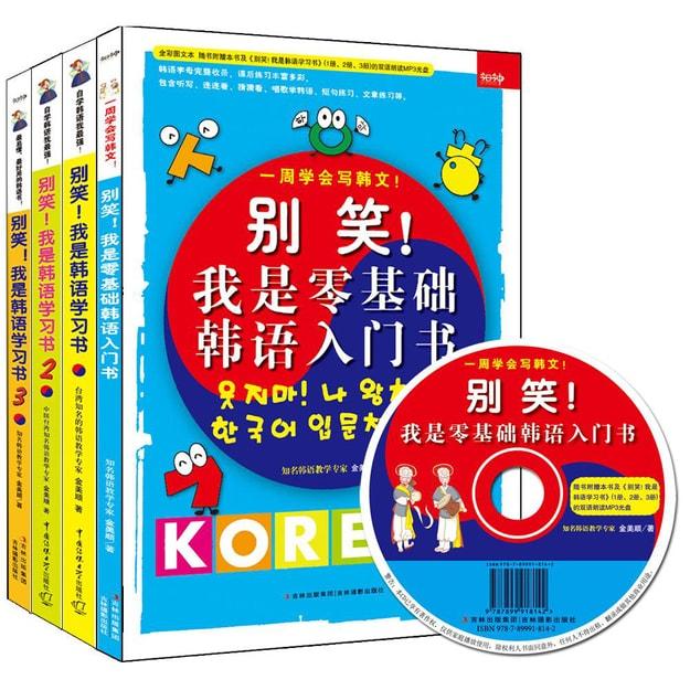 商品详情 - 别笑!我是零基础韩语入门书+别笑!我是韩语学习书1、2、3(超值畅销 套装全4册) - image  0