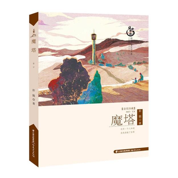 商品详情 - 盛世中国原创儿童文学大系《魔塔》 - image  0