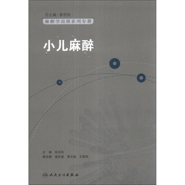 商品详情 - 麻醉学高级系列专著:小儿麻醉 - image  0