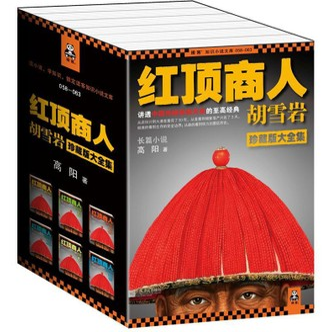 红顶商人胡雪岩(珍藏版大全集 套装共6册)