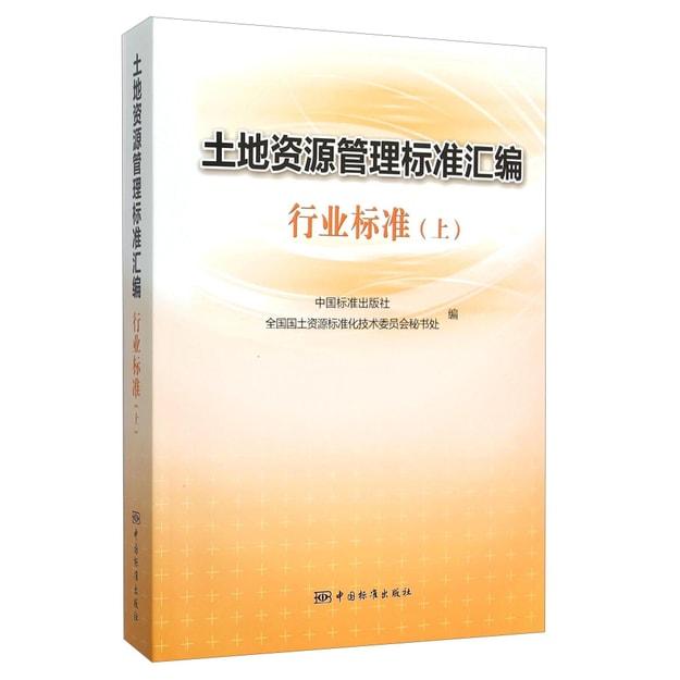 商品详情 - 土地资源管理标准汇编行业标准(上) - image  0