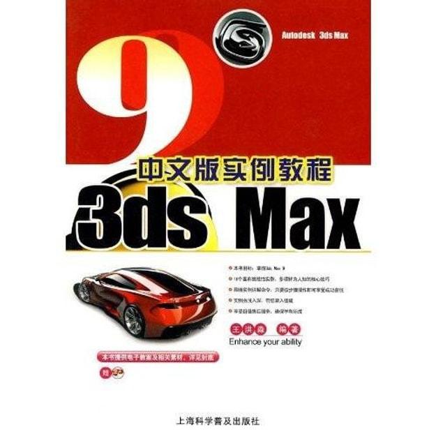 商品详情 - 3ds Max 9中文版实例教程 - image  0