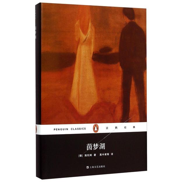 商品详情 - 企鹅经典:茵梦湖(精装) - image  0