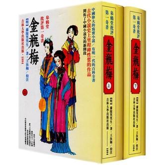 皋鹤堂批评第一奇书:金瓶梅(套装上下册)