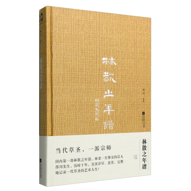 Product Detail - 林散之年谱 - image 0