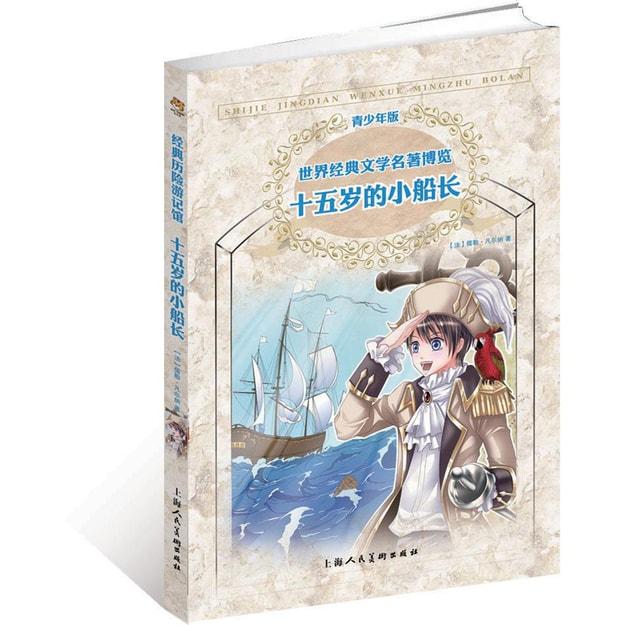 商品详情 - 世界经典文学名著博览:十五岁的小船长(上海人美全新版 青少年版) - image  0