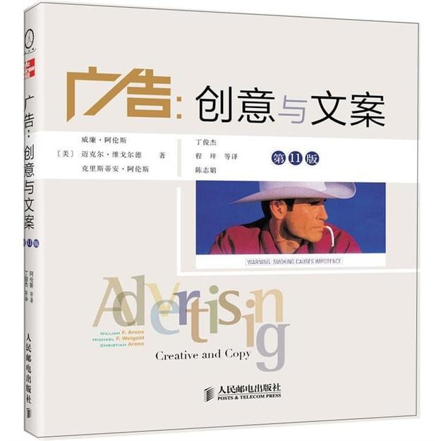 商品详情 - 广告:创意与文案(第11版)(彩色印刷) - image  0