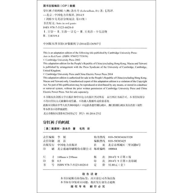 Product Detail - 剑桥少儿英语分级阅读(第11级) - image 0
