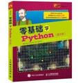 零基础学Python(图文版)