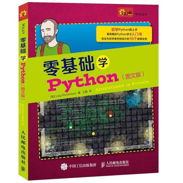 商品详情 - 零基础学Python(图文版) - image  0