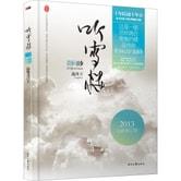 听雪楼:指间砂(2013全新修订版)