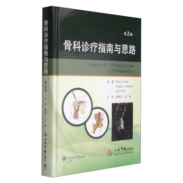 商品详情 - 骨科诊疗指南与思路(第二版) - image  0