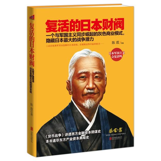商品详情 - 复活的日本财阀 - image  0
