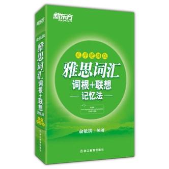 新东方·雅思词汇词根+联想记忆法(乱序便携版)