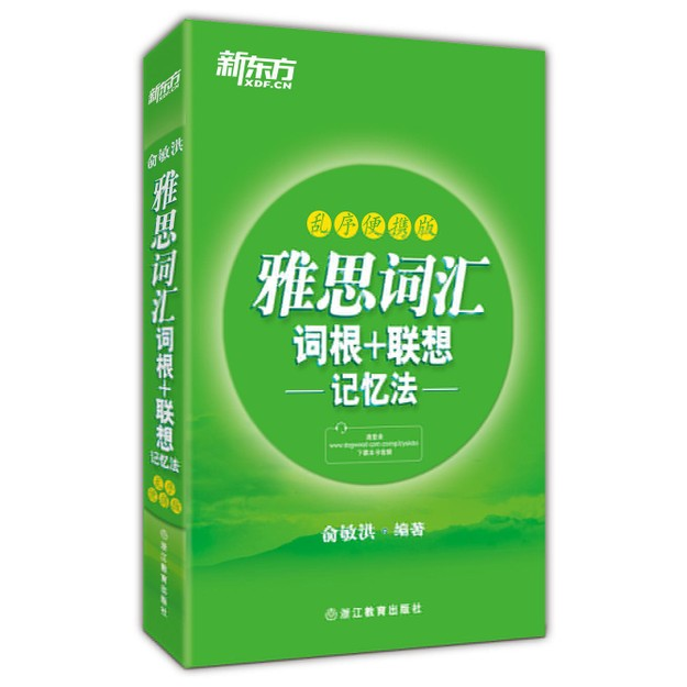 商品详情 - 新东方·雅思词汇词根+联想记忆法(乱序便携版) - image  0