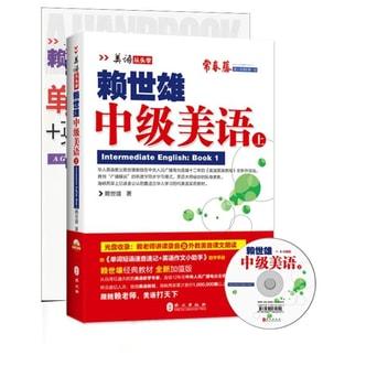 美语从头学:赖世雄中级美语(上·新版 附光盘+助学手册)
