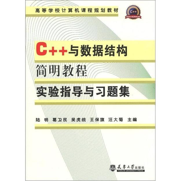商品详情 - 高等学校计算机课程规划教材:C++与数据结构简明教程实验指导与习题集 - image  0