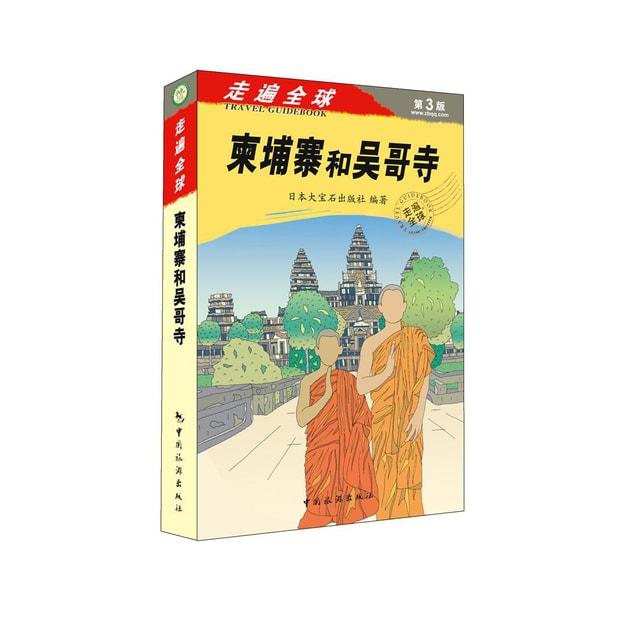 商品详情 - 走遍全球:柬埔寨和吴哥寺(第3版) - image  0
