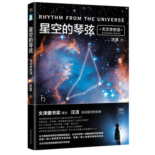 商品详情 - 星空的琴弦:天文学史话 - image  0
