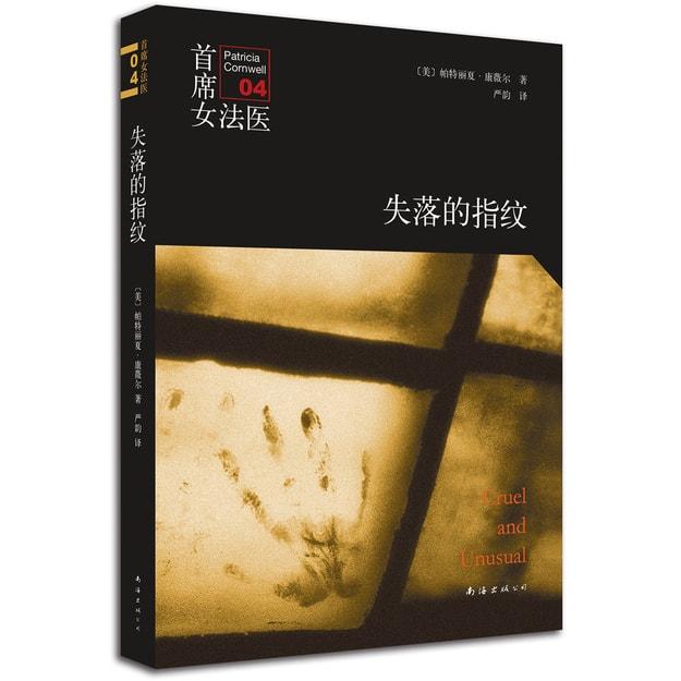 商品详情 - 首席女法医(04):失落的指纹(2014版) - image  0