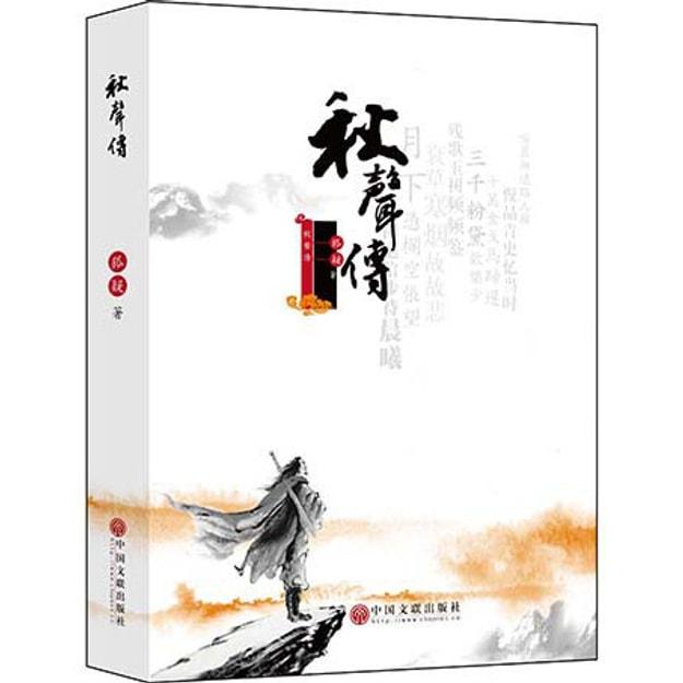 商品详情 - 秋声传 - image  0