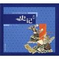 古典文学名著彩色连环画:史记(青少版)(附光盘)
