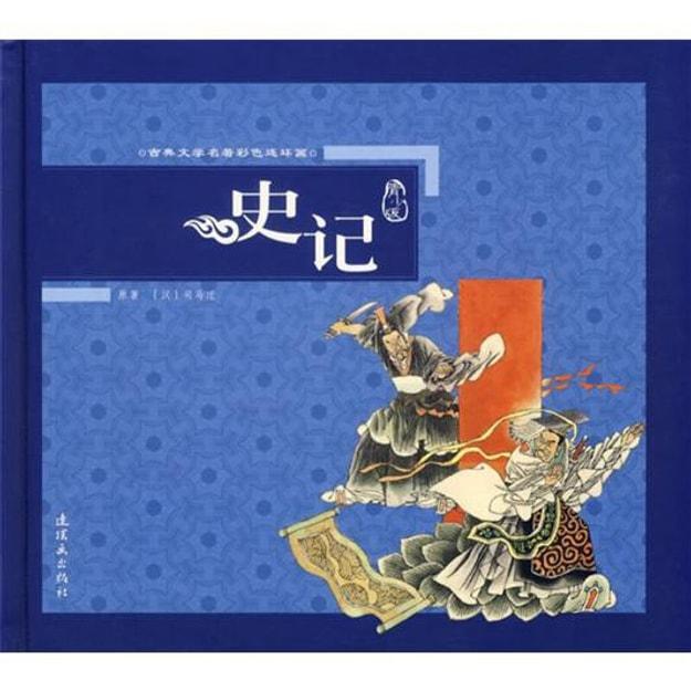 商品详情 - 古典文学名著彩色连环画:史记(青少版)(附光盘) - image  0