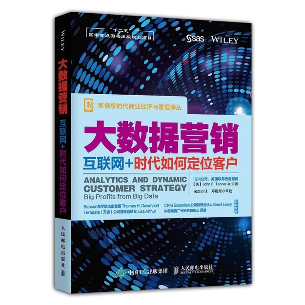 商品详情 - 大数据营销:互联网+时代如何定位客户 - image  0