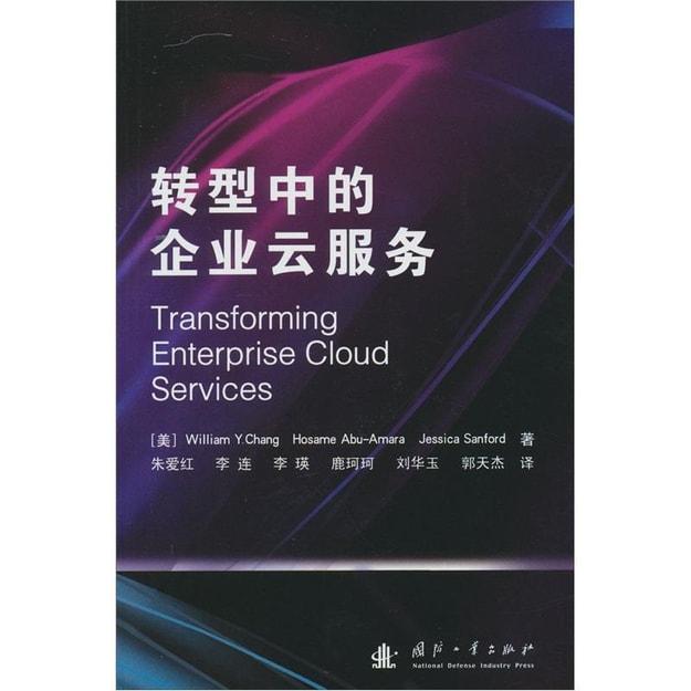 商品详情 - 转型中的企业云服务 - image  0