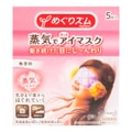 KAO MEGURISM Steam Eye Mask Unscented 5 Pieces